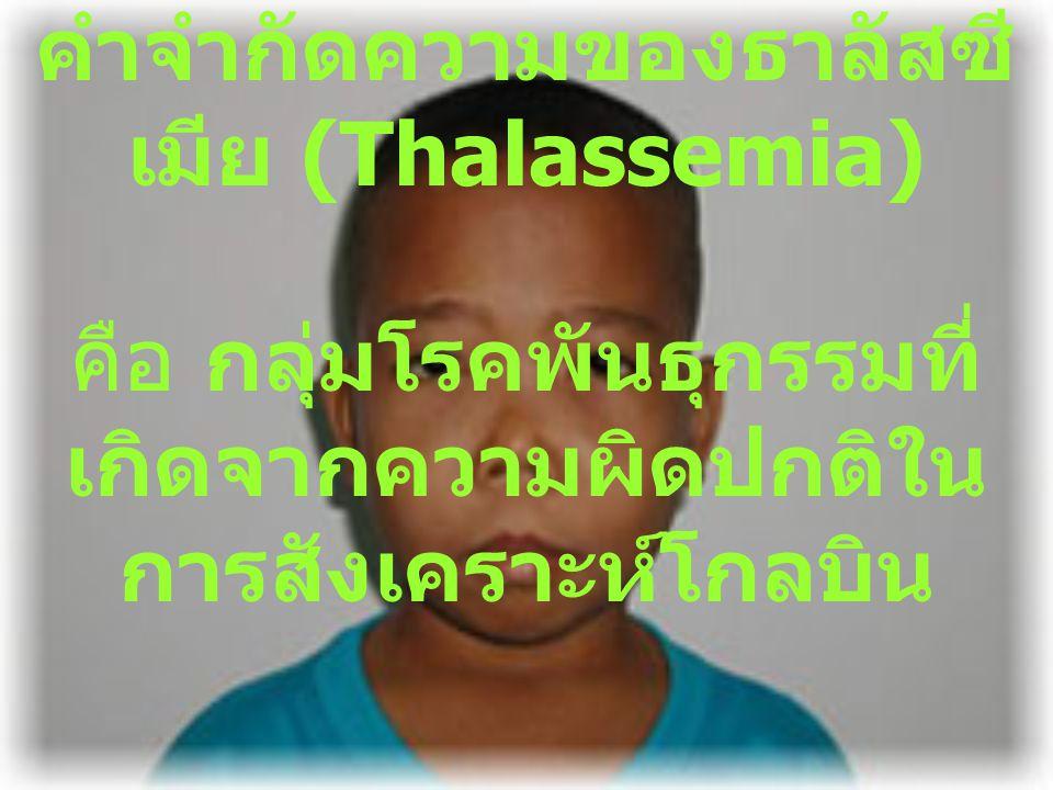คำจำกัดความของธาลัสซี เมีย (Thalassemia) คือ กลุ่มโรคพันธุกรรมที่ เกิดจากความผิดปกติใน การสังเคราะห์โกลบิน