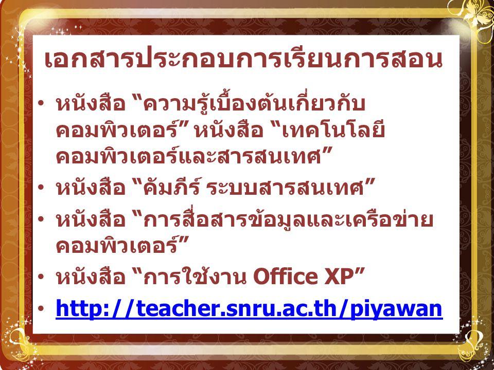 เว็บไซต์ http://e-learning.snru.ac.th