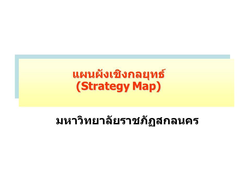 แผนผังเชิงกลยุทธ์ (Strategy Map) มหาวิทยาลัยราชภัฏสกลนคร