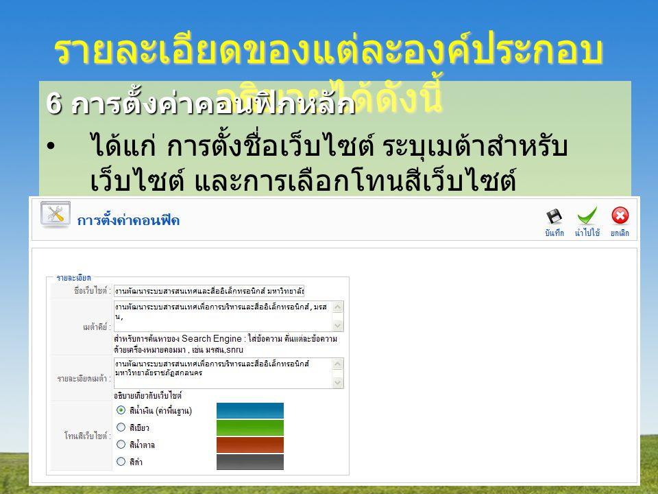 Page 11 รายละเอียดของแต่ละองค์ประกอบ อธิบายได้ดังนี้ 6 การตั้งค่าคอนฟิกหลัก ได้แก่ การตั้งชื่อเว็บไซต์ ระบุเมต้าสำหรับ เว็บไซต์ และการเลือกโทนสีเว็บไซต์