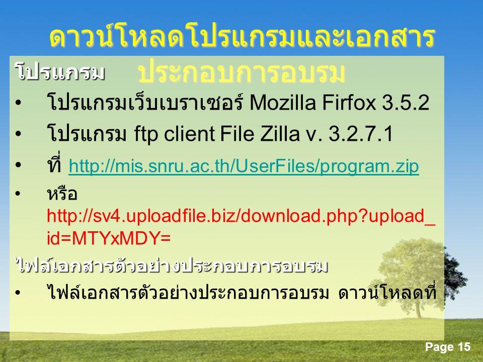 Page 15 ดาวน์โหลดโปรแกรมและเอกสาร ประกอบการอบรม โปรแกรม โปรแกรมเว็บเบราเซอร์ Mozilla Firfox 3.5.2 โปรแกรม ftp client File Zilla v.