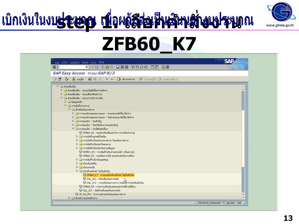 www.gfmis.go.th 13 step 1. เลือกคำสั่งงาน ZFB60_K7