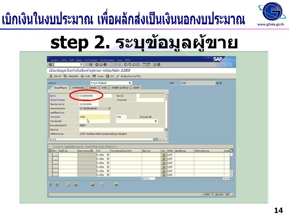 www.gfmis.go.th 14 step 2. ระบุข้อมูลผู้ขาย
