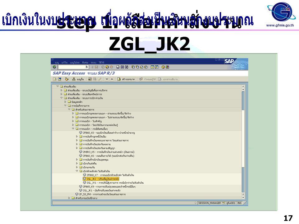 www.gfmis.go.th 17 step 1. เลือกคำสั่งงาน ZGL_JK2