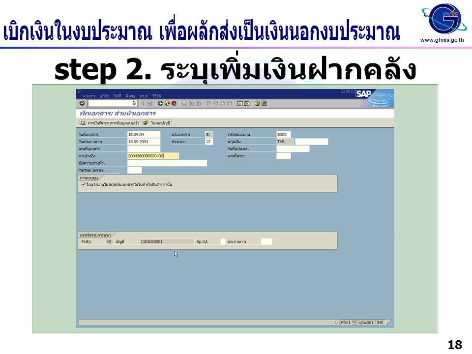 www.gfmis.go.th 18 step 2. ระบุเพิ่มเงินฝากคลัง