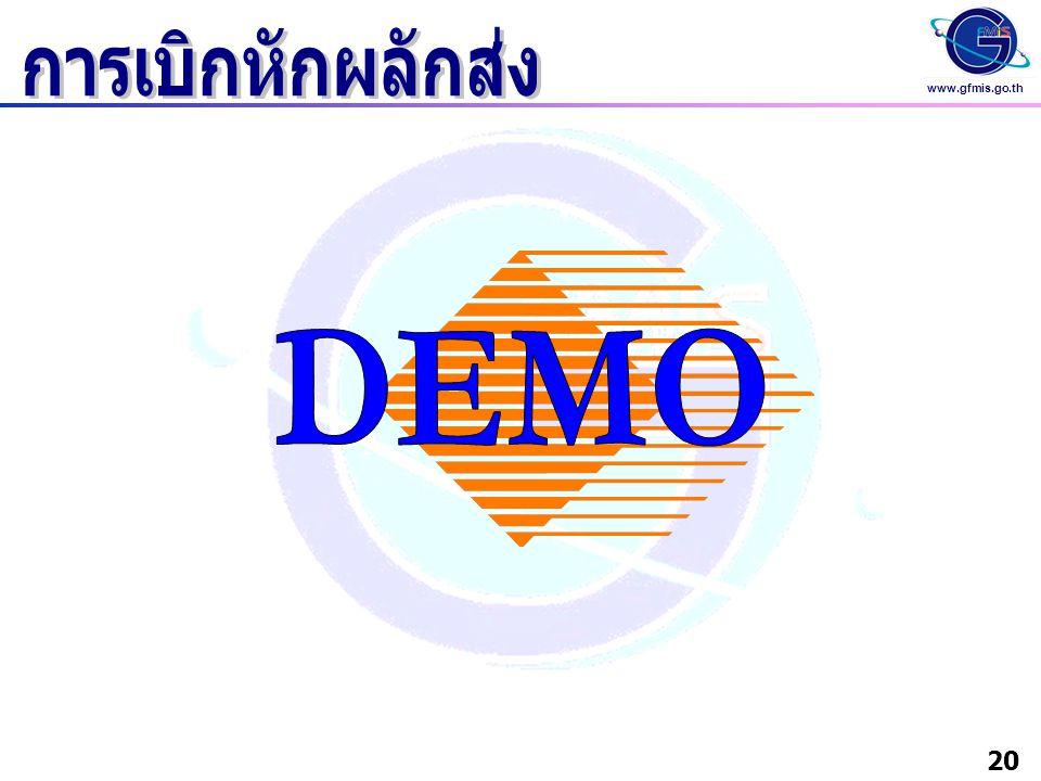www.gfmis.go.th 20