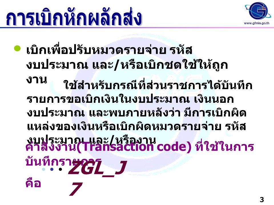 www.gfmis.go.th 3 เบิกเพื่อปรับหมวดรายจ่าย รหัส งบประมาณ และ / หรือเบิกชดใช้ให้ถูก งาน ใช้สำหรับกรณีที่ส่วนราชการได้บันทึก รายการขอเบิกเงินในงบประมาณ