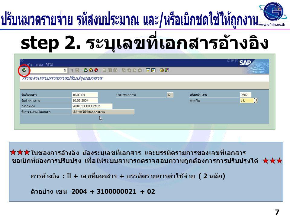 www.gfmis.go.th 7 ในช่องการอ้างอิง ต้องระบุเลขที่เอกสาร และบรรทัดรายการของเลขที่เอกสาร ขอเบิกที่ต้องการปรับปรุง เพื่อให้ระบบสามารถตรวจสอบความถูกต้องกา