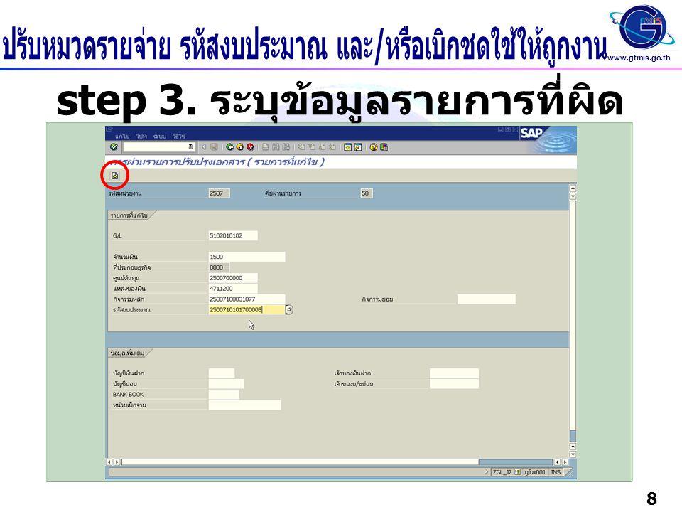 www.gfmis.go.th 8 step 3. ระบุข้อมูลรายการที่ผิด
