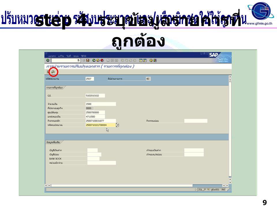 www.gfmis.go.th 9 step 4. ระบุข้อมูลรายการที่ ถูกต้อง