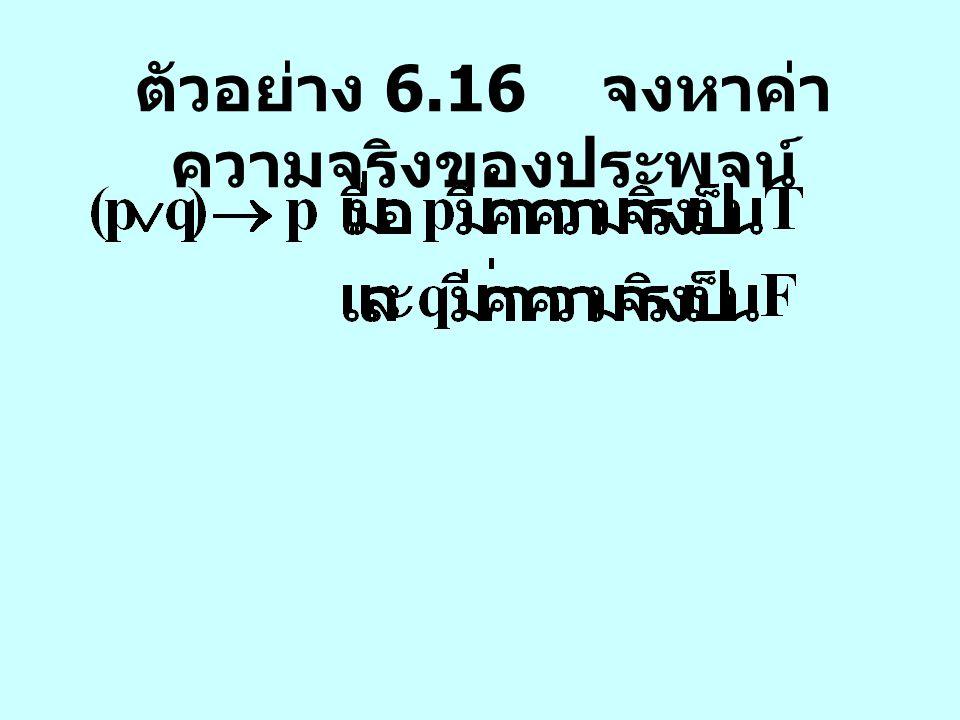 ตัวอย่าง 6.16 จงหาค่า ความจริงของประพจน์