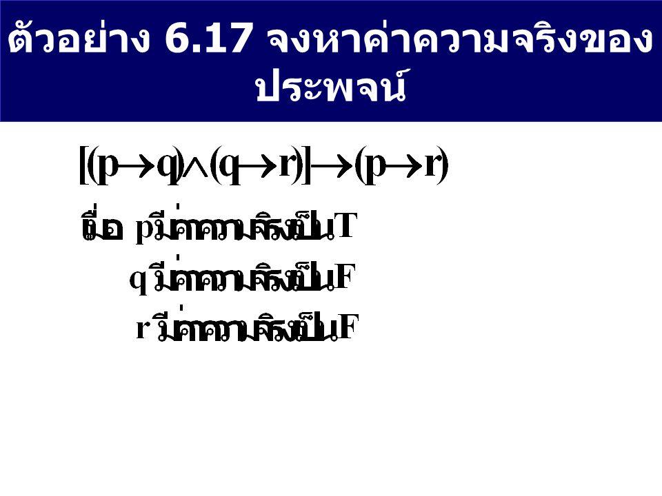ตัวอย่าง 6.17 จงหาค่าความจริงของ ประพจน์