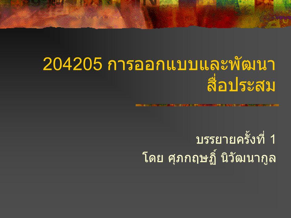 204205 การออกแบบและพัฒนา สื่อประสม บรรยายครั้งที่ 1 โดย ศุภกฤษฏิ์ นิวัฒนากูล