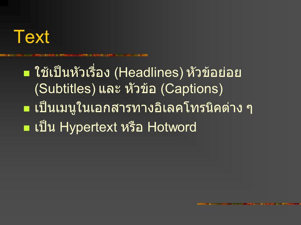 Text ใช้เป็นหัวเรื่อง (Headlines) หัวข้อย่อย (Subtitles) และ หัวข้อ (Captions) เป็นเมนูในเอกสารทางอิเลคโทรนิคต่าง ๆ เป็น Hypertext หรือ Hotword