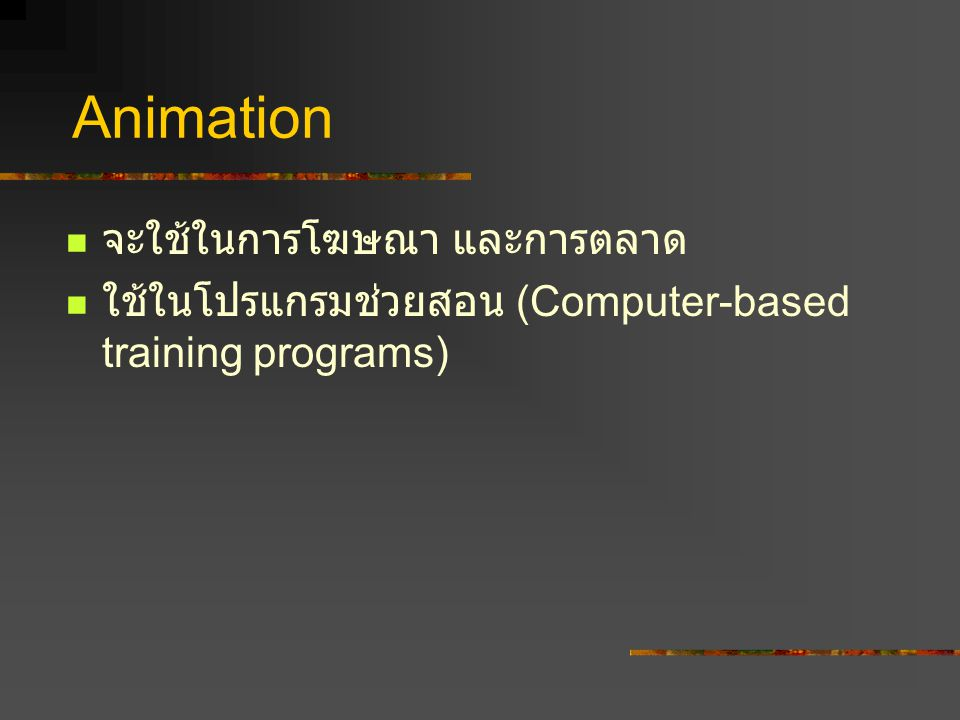 Animation จะใช้ในการโฆษณา และการตลาด ใช้ในโปรแกรมช่วยสอน (Computer-based training programs)