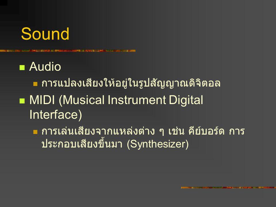 Sound Audio การแปลงเสียงให้อยู่ในรูปสัญญาณดิจิตอล MIDI (Musical Instrument Digital Interface) การเล่นเสียงจากแหล่งต่าง ๆ เช่น คีย์บอร์ด การ ประกอบเสีย