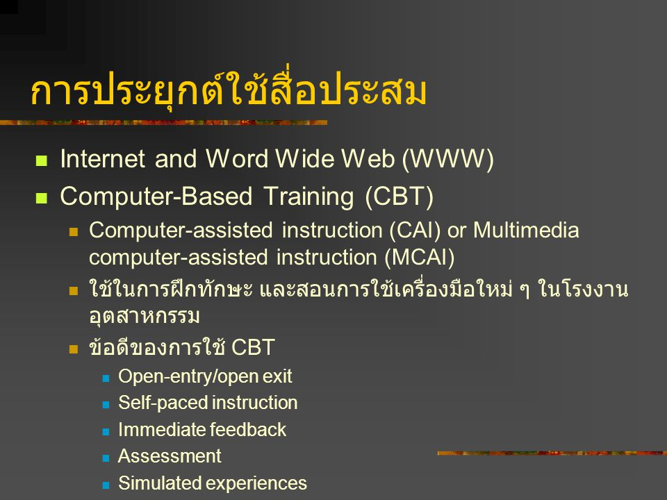 การประยุกต์ใช้สื่อประสม Internet and Word Wide Web (WWW) Computer-Based Training (CBT) Computer-assisted instruction (CAI) or Multimedia computer-assi