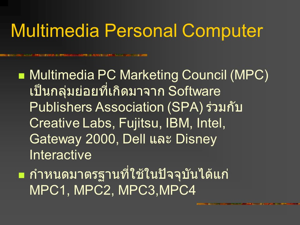 Multimedia Personal Computer Multimedia PC Marketing Council (MPC) เป็นกลุ่มย่อยที่เกิดมาจาก Software Publishers Association (SPA) ร่วมกับ Creative La