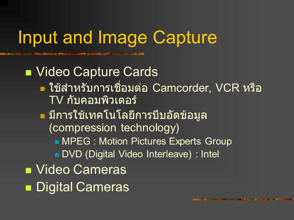 Input and Image Capture Video Capture Cards ใช้สำหรับการเชื่อมต่อ Camcorder, VCR หรือ TV กับคอมพิวเตอร์ มีการใช้เทคโนโลยีการบีบอัดข้อมูล (compression
