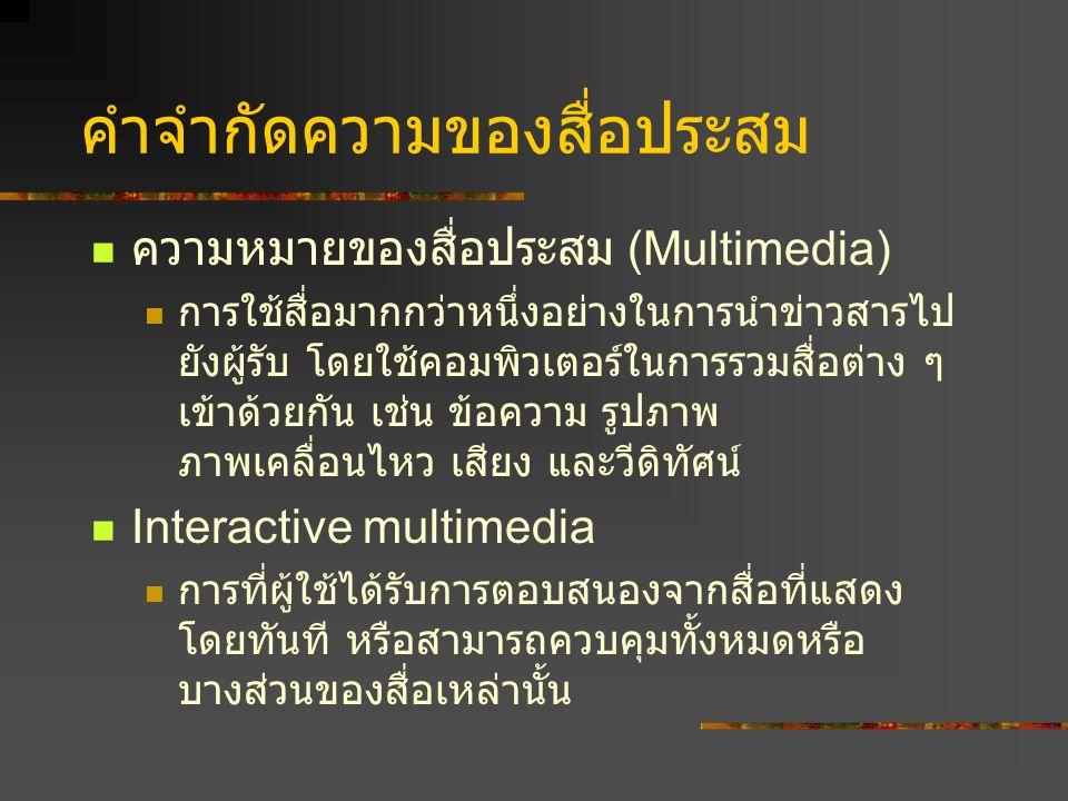 คำจำกัดความของสื่อประสม ความหมายของสื่อประสม (Multimedia) การใช้สื่อมากกว่าหนึ่งอย่างในการนำข่าวสารไป ยังผู้รับ โดยใช้คอมพิวเตอร์ในการรวมสื่อต่าง ๆ เข