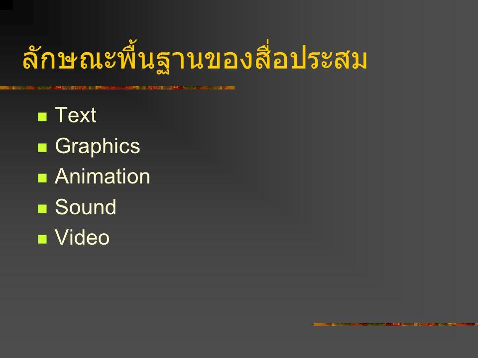 ลักษณะพื้นฐานของสื่อประสม Text Graphics Animation Sound Video