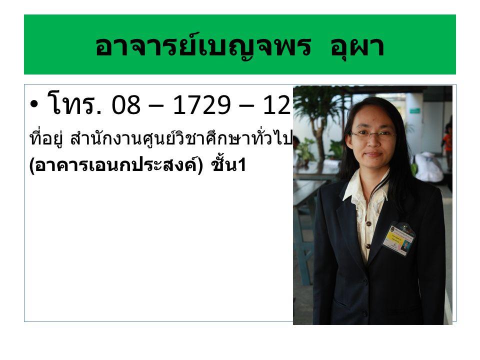 อาจารย์นำพร อินสิน โทร. 08– 6499 – 5200 ที่อยู่ สาขาวิชาสาธารณสุข ชุมชน อาคาร 7 ชั้น 2