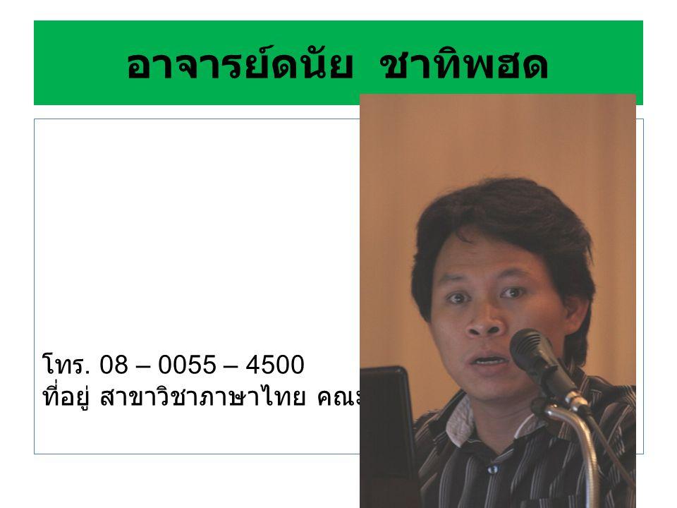 อาจารย์รัฐพล ฤทธิธรรม โทร. 08– 7950 – 5254 ที่อยู่ สำนักงานคณะมนุษยศาสตร์ฯ