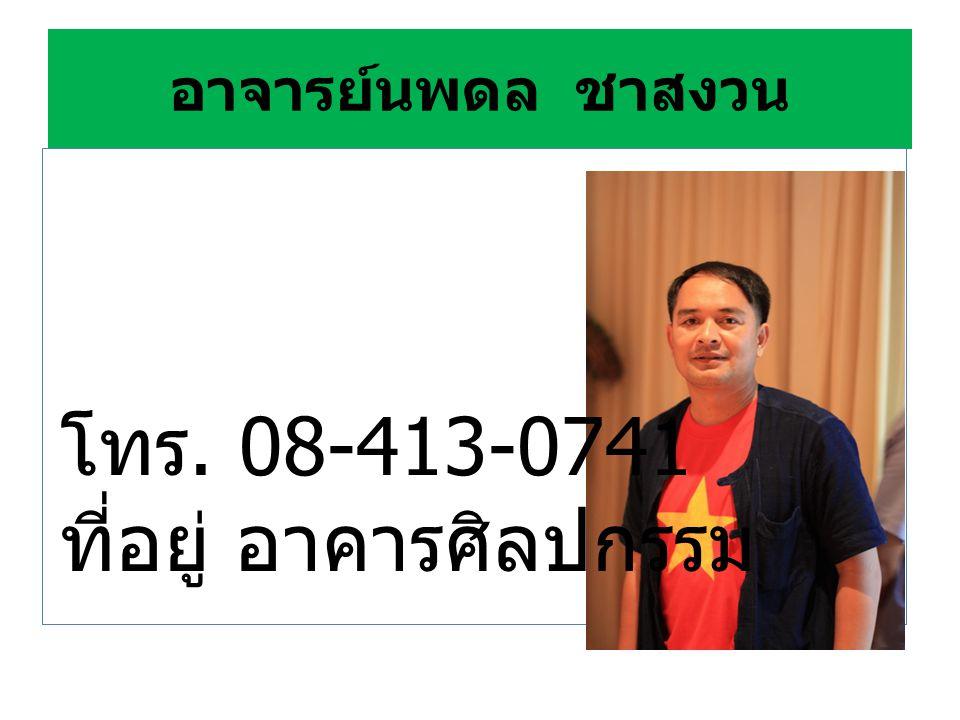 อาจารย์นพดล ชาสงวน โทร. 08-413-0741 ที่อยู่ อาคารศิลปกรรม