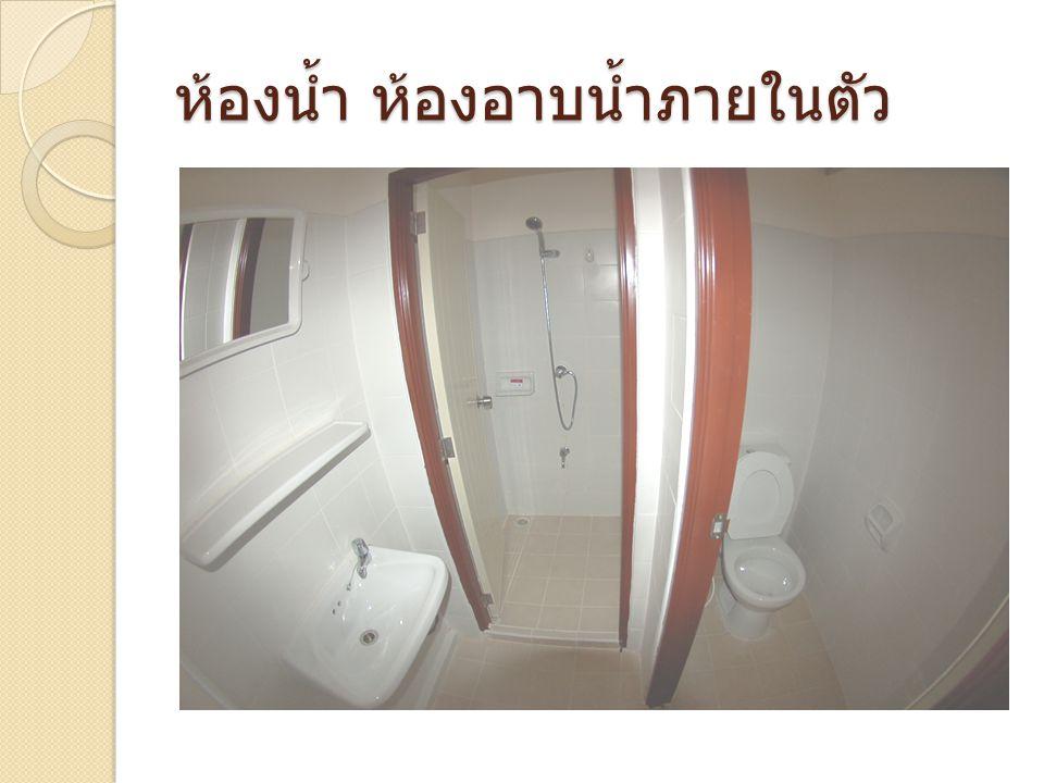 ห้องน้ำ ห้องอาบน้ำภายในตัว