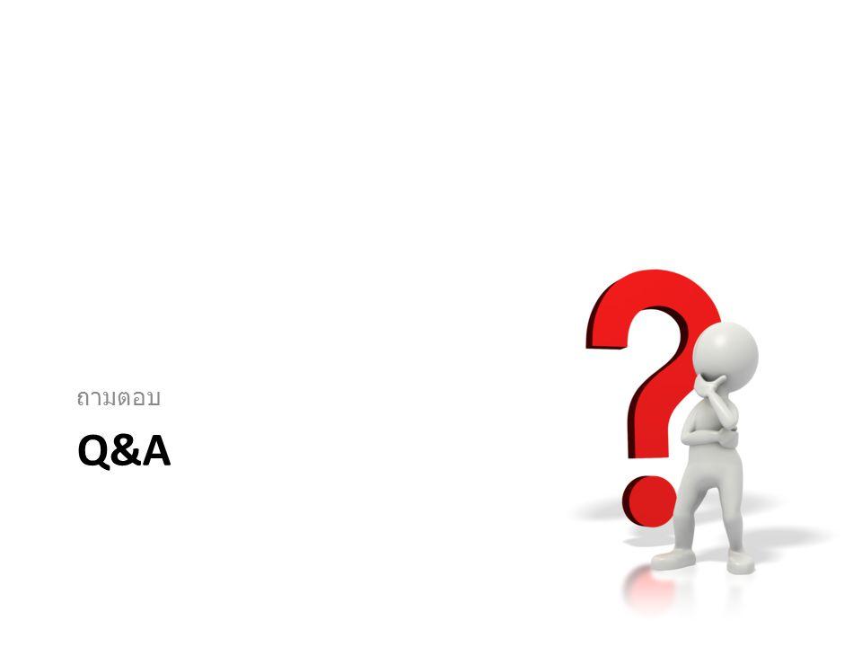 Q&A ถามตอบ