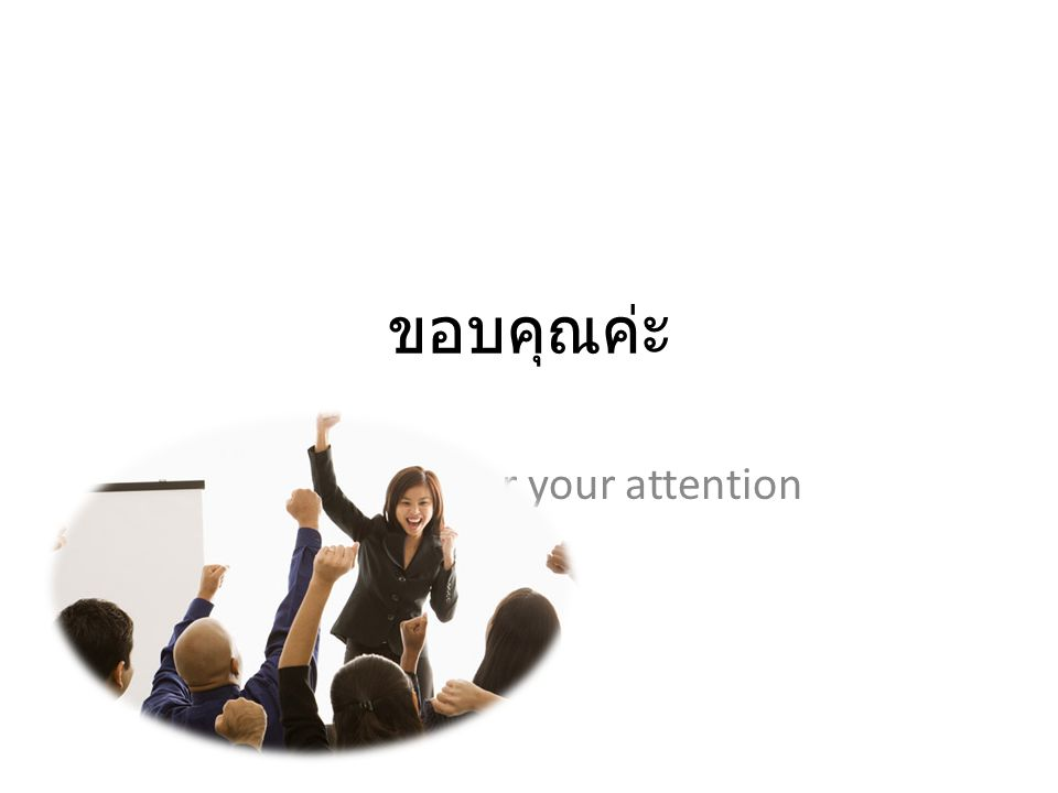 ขอบคุณค่ะ Thank you for your attention