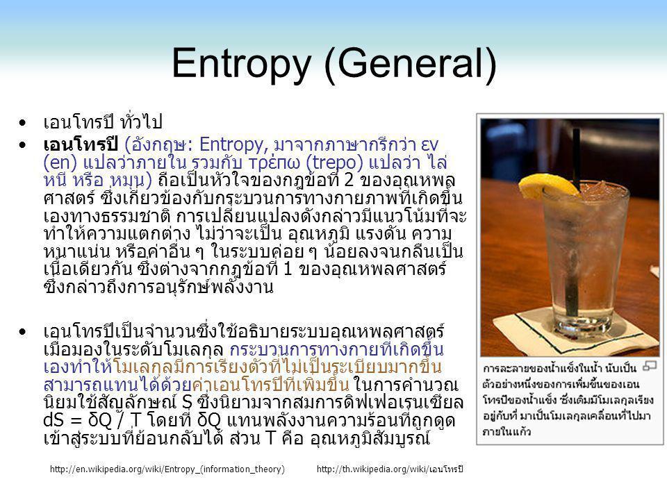 Entropy (General) เอนโทรปี ทั่วไป เอนโทรปี (อังกฤษ: Entropy, มาจากภาษากรีกว่า εν (en) แปลว่าภายใน รวมกับ τρέπω (trepo) แปลว่า ไล่ หนี หรือ หมุน) ถือเป