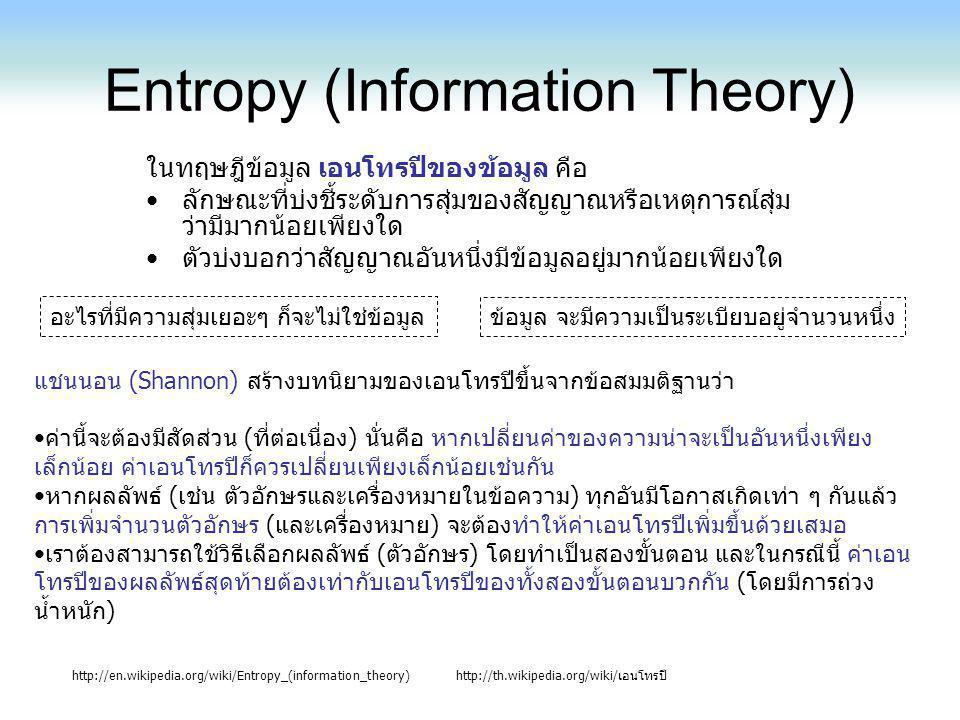 Entropy (Information Theory) ในทฤษฎีข้อมูล เอนโทรปีของข้อมูล คือ ลักษณะที่บ่งชี้ระดับการสุ่มของสัญญาณหรือเหตุการณ์สุ่ม ว่ามีมากน้อยเพียงใด ตัวบ่งบอกว่