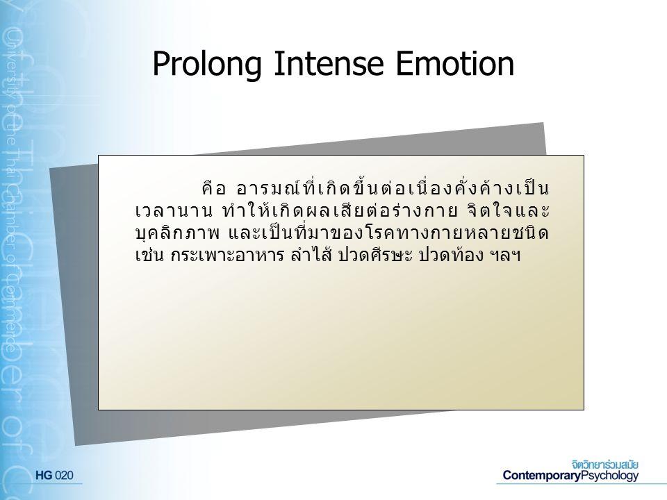 Prolong Intense Emotion คือ อารมณ์ที่เกิดขึ้นต่อเนื่องคั่งค้างเป็น เวลานาน ทำให้เกิดผลเสียต่อร่างกาย จิตใจและ บุคลิกภาพ และเป็นที่มาของโรคทางกายหลายชน