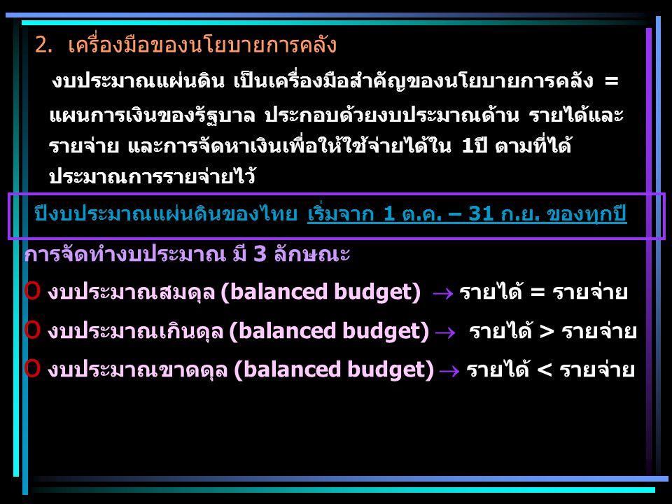4 2. เครื่องมือของนโยบายการคลัง ปีงบประมาณแผ่นดินของไทย เริ่มจาก 1 ต.ค. – 31 ก.ย. ของทุกปี งบประมาณแผ่นดิน เป็นเครื่องมือสำคัญของนโยบายการคลัง = แผนกา