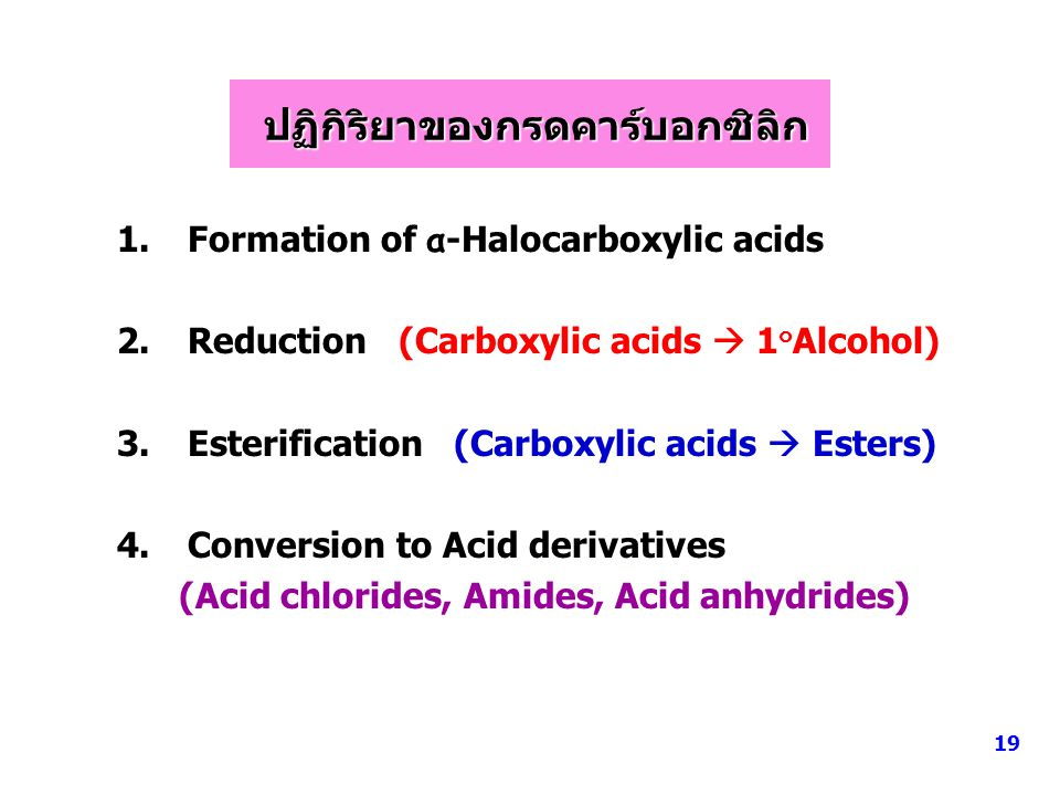 ปฏิกิริยาของกรดคาร์บอกซิลิก 1.Formation of α -Halocarboxylic acids 2.Reduction (Carboxylic acids  1 ๐ Alcohol) 3.Esterification (Carboxylic acids  E