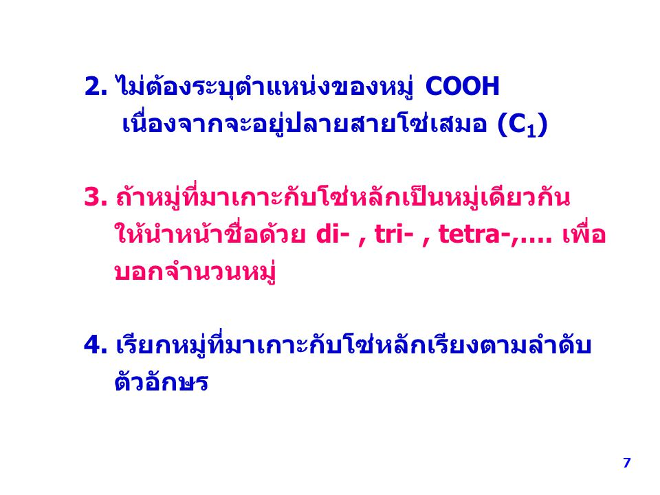 CH 3 C OCCH 3 2 CH 3 COOH CH 3 COOCH 3 + CH 3 COOH CH 3 NH 2 O O CH 3 CONHCH 3 + CH 3 COOH H2OH2O CH 3 OH 38