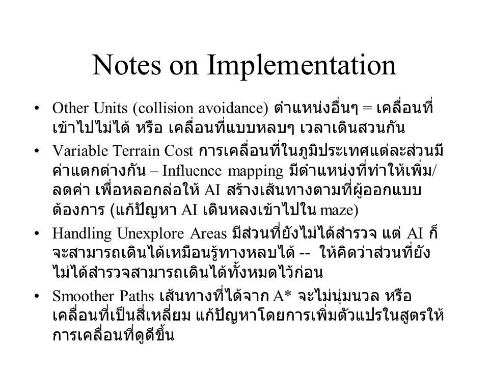 Notes on Implementation Other Units (collision avoidance) ตำแหน่งอื่นๆ = เคลื่อนที่ เข้าไปไม่ได้ หรือ เคลื่อนที่แบบหลบๆ เวลาเดินสวนกัน Variable Terrai