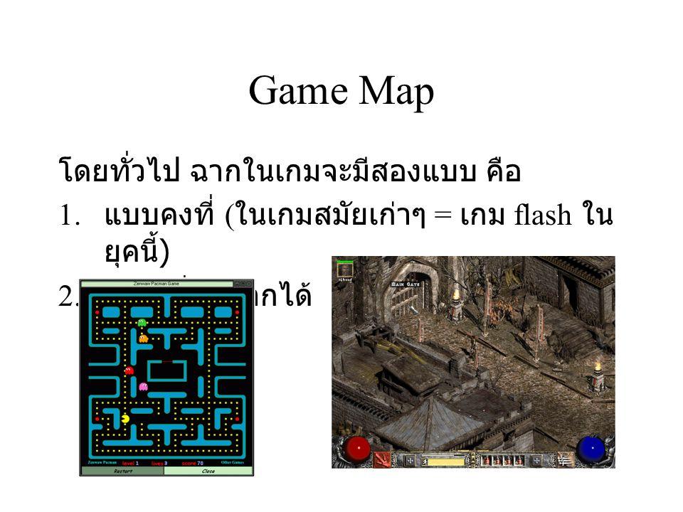 Game Map แผนที่ในเกมจะแบ่งเป็น 2 ประเภทหลักๆ คือ แผนที่แบบบล็อก (TileMap)- ใช้การ จัดเรียงของบล็อกต่อๆ กัน เพื่อสร้างเป็น แผนที่ แผนที่แบบอิสระ (VectorMap) - ใช้รูปหรือ ขอบเขต polygon เป็นสิ่งกำหนดขนาดแผน ที่