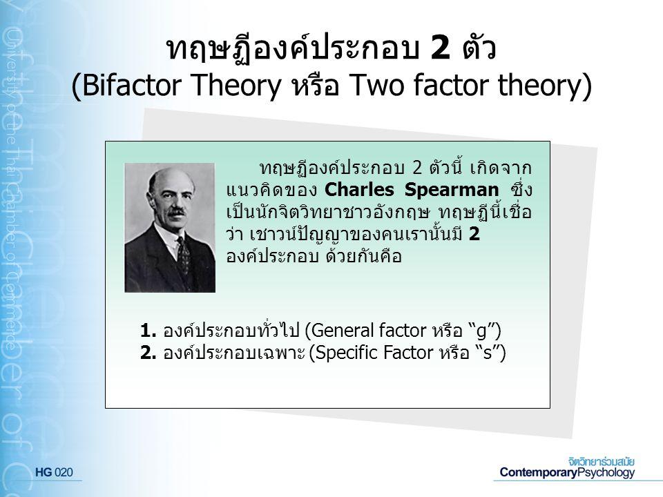 ทฤษฏีองค์ประกอบ 2 ตัว (Bifactor Theory หรือ Two factor theory) ทฤษฏีองค์ประกอบ 2 ตัวนี้ เกิดจาก แนวคิดของ Charles Spearman ซึ่ง เป็นนักจิตวิทยาชาวอังก