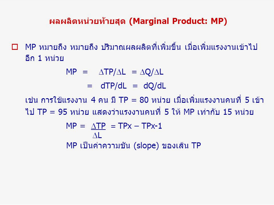 การแสดงความสัมพันธ์ของ TP, AP และ MP ด้วยตาราง ทุน (K) แรงงาน (L) ผลผลิตรวม (TP) ผลผลิตเฉลี่ย (AP) ผลผลิตหน่วยท้ายสุด (MP) ขั้นการ ผลิต 1 0 00 01 1 1 33 31 1 2 73.5 41 1 3124 51 1 4164 41 1 5193.8 32 1 6213.5 22 1 7223.1 12 1 8222.8 02 1 9212.3–13 110151.5–63