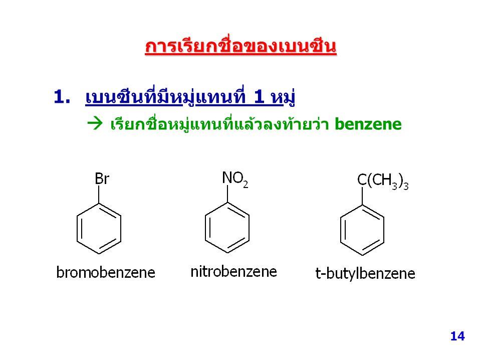 การเรียกชื่อของเบนซีน 1.เบนซีนที่มีหมู่แทนที่ 1 หมู่  เรียกชื่อหมู่แทนที่แล้วลงท้ายว่า benzene 14
