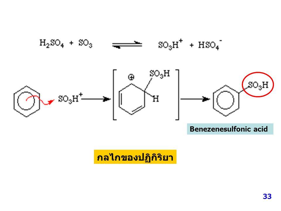 กลไกของปฏิกิริยา Benezenesulfonic acid 33