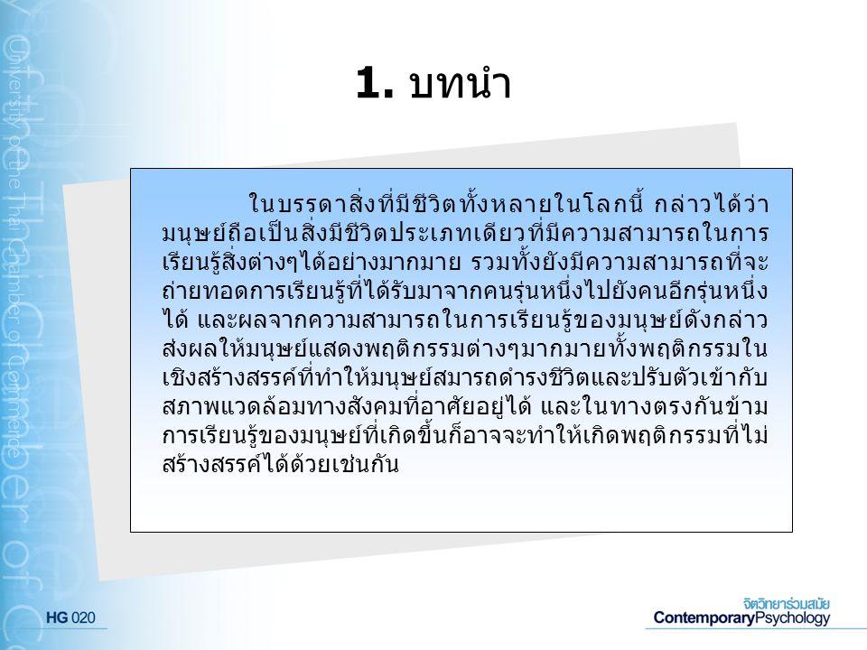 3.1.2 ทฤษฎีการวางเงื่อนไขแบบการกระทำ (Operant Conditioning Theory) เบอร์ฮัส เอฟ สกินเนอร์ (Burrhus F.