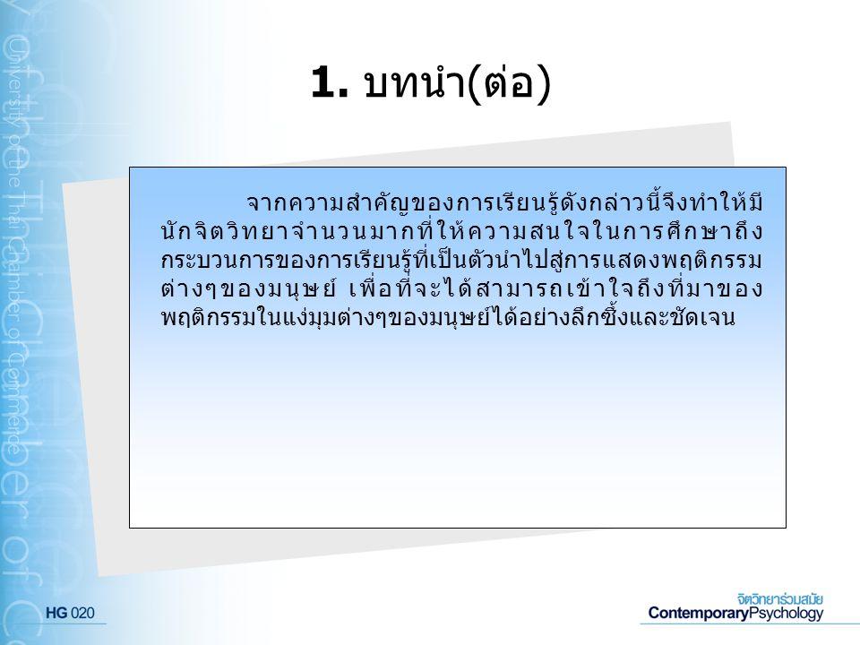 3.1.2 ทฤษฎีการวางเงื่อนไขแบบการกระทำ (Operant Conditioning Theory) ทฤษฎีนี้พัฒนาขึ้นโดย เบอร์ฮัส เอฟ สกินเนอร์ (Burrhus F.