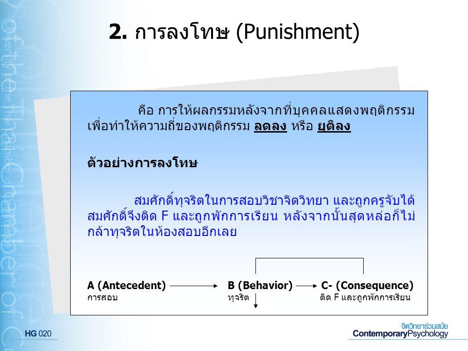 2. การลงโทษ (Punishment) คือ การให้ผลกรรมหลังจากที่บุคคลแสดงพฤติกรรม เพื่อทำให้ความถี่ของพฤติกรรม ลดลง หรือ ยุติลง ตัวอย่างการลงโทษ สมศักดิ์ทุจริตในกา