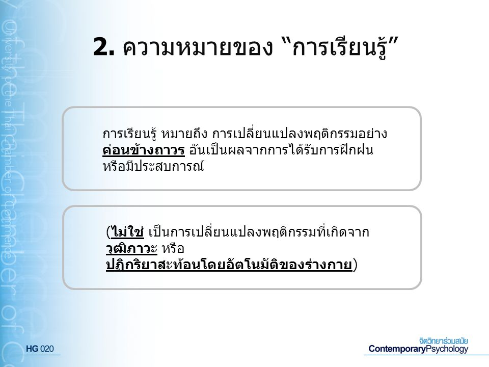 ตัวอย่างการทดลองของแบนดูรา http://www.youtube.com/watch?v=pDtBz_1dkuk&feature=related ในการทดลอง แบนดูราได้แบ่งเด็กก่อนวัยเรียน ออกเป็น 3 กลุ่ม โดยให้เด็กทั้ง 3 กลุ่มได้ภาพยนตร์ที่มีตัวแบบ ผู้ใหญ่ 2 คนที่ทั้งชกต่อย ทั้งเตะและขว้างปาสิ่งของใส่ตุ๊กตา ยาง โดยที่ตอนจบของภาพยนตร์ตัวแบบทั้ง 2 คนได้รับผลที่มา ตามมาแตกต่างกัน ดังนี้ คือ เด็กในกลุ่มที่ 1 ได้ดูภาพยนตร์ที่ ตอนจบตัวแบบได้รับรางวัลซึ่งเป็นลูกอม เครื่องดื่มและคำ ชมเชย ส่วนเด็กในกลุ่มที่ 2 ได้ดูภาพยนตร์ที่ตอนจบตัวแบบที่ เป็นผู้ใหญ่ถูกลงโทษด้วยการตำหนิและเฆี่ยนตี และสำหรับเด็ก ในกลุ่มที่ 3 ได้ดูภาพยนตร์ที่ตอนจบตัวแบบไม่ได้รับผลกรรม ใดๆเลย การทดลองการเรียนรู้โดยการสังเกต (Bandura's Experiment)