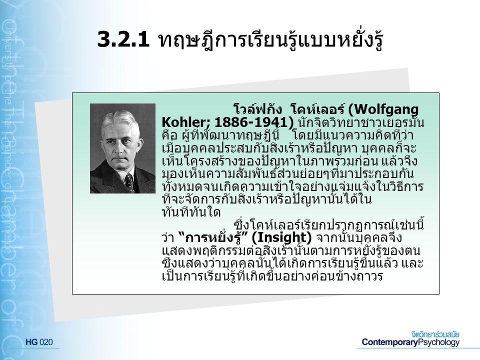 3.2.1 ทฤษฎีการเรียนรู้แบบหยั่งรู้ โวล์ฟกัง โคห์เลอร์ (Wolfgang Kohler; 1886-1941) นักจิตวิทยาชาวเยอรมัน คือ ผู้ที่พัฒนาทฤษฎีนี้ โดยมีแนวความคิดที่ว่า