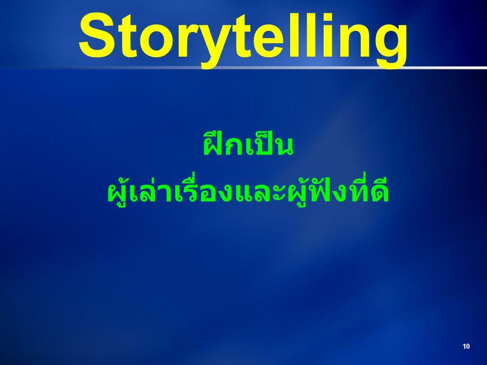 10 Storytelling ฝึกเป็น ผู้เล่าเรื่องและผู้ฟังที่ดี