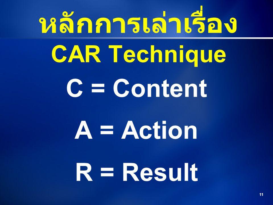 11 หลักการเล่าเรื่อง CAR Technique C = Content A = Action R = Result
